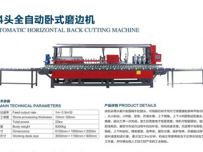 Automatic Horizontal Stone Edge Polishing Machine
